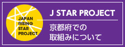 JAPAN RISING STAR PROJECT京都府事務局