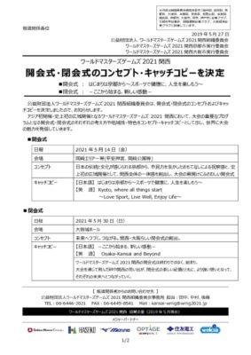 20190527_開閉会式コンセプトキャッチコピー決定【確定】のサムネイル