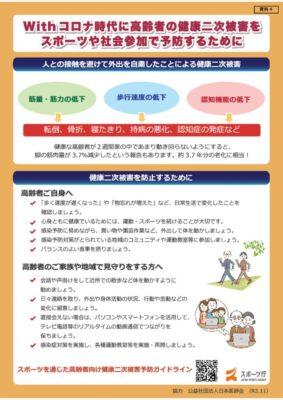 運動啓発リーフレット・健康二次被害ガイドライン④のサムネイル