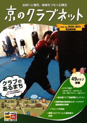 京のクラブネット2021(R02)発行のサムネイル